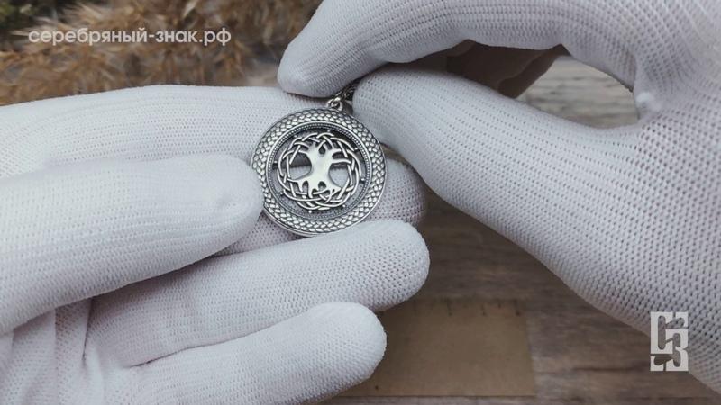 Оберег Дерево Жизни в Косичке Серебро 925 Мастерская Серебряный Знак