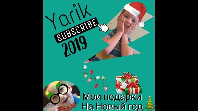 Мои подарки на новый год. Видео-обзор моих подарков YARIK