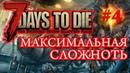 Игра 7 days to die - трешняк и хард в 14-ю ночь - часть 4. Зомби прорвались в лагерь, РАКЕТЫ в бой!