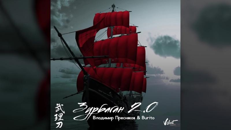 Владимир Пресняков и Burito Зурбаган 2 0 аудио Rip by Asat