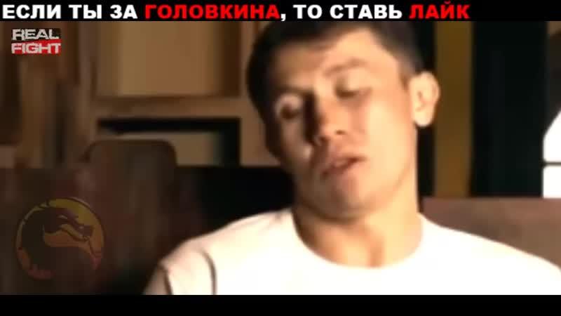 Головкин ЗЛОЙ облил правдой Канело ИНТЕРВЬЮ ( 480 X 854 ).mp4
