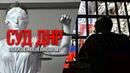 Суд ДНР: пожизненное невиновному