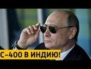 Путин отправит в Индию С-400! Индусам больше не страшны угрозы Вашингтона!