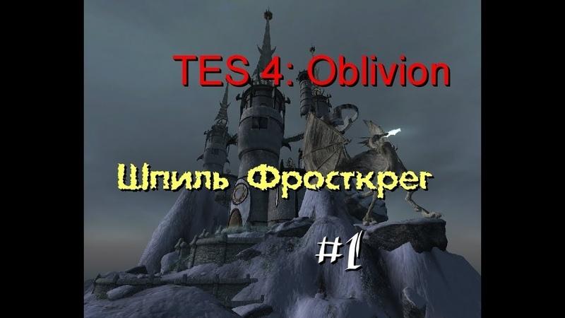 TES 4: Oblivion. DLC Шпиль Фросткрег 1: Знакомство с башней