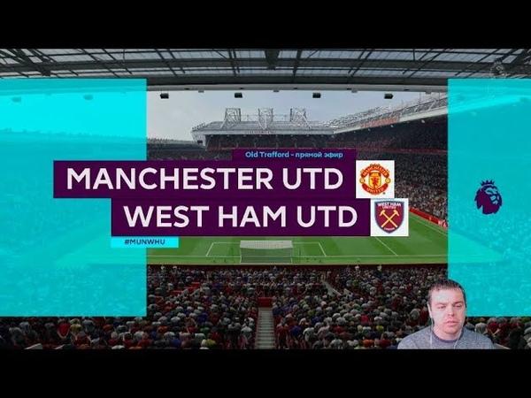Fifa Прогноз. Манчестер Юнайтед vs Вест Хэм Юнайтед - 34 тур Премьер Лига 20182019 Ставка! fifa fifa19 fifaпрогноз фифапрогноз manchesterunited манчестерюнайтед английскаяпремьерлига премьерлига