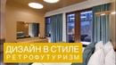 Дизайн отеля СТАНДАРТ Ретрофутуризм в интерьере