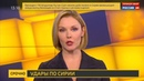 Новости на Россия 24 • Намек России: Тереза Мэй сравнила атаку на Сирию с отравлением Скрипалей