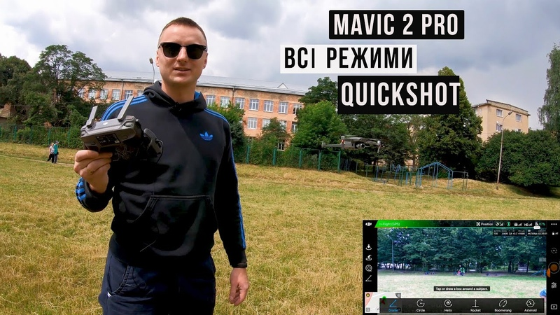 Mavic 2 Pro - Всі режими QuickShot | Mavic 2 Pro - All QuickShot modes.