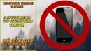Где прятать телефон в армии? | Как вести себя при обыске?