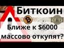 Биткоин ближе к $6000 массово откупят? Litecoin (LTC) $182?