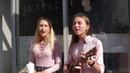 Babes Acoustic Одно и то же - Лена и Маша