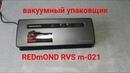 ВАКУУМНЫЙ УПАКОВЩИК REDMOND RVS M021