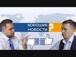 """""""хорошие новости?"""" по мнению депутата. выпуск 2"""