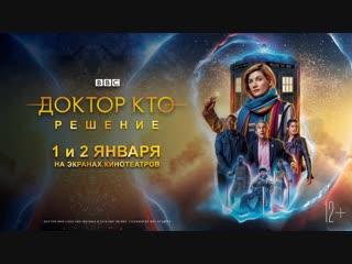 Доктор Кто: Решение  смотрите в кинотеатрах 1 и 2 января