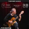24.08 - Сергей Калугин - Сердце (С-Пб)