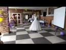 Свадебный танец 28.07.2017