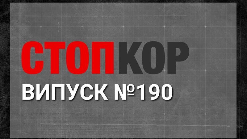 «Стоп Корупції» | ВИПУСК 190