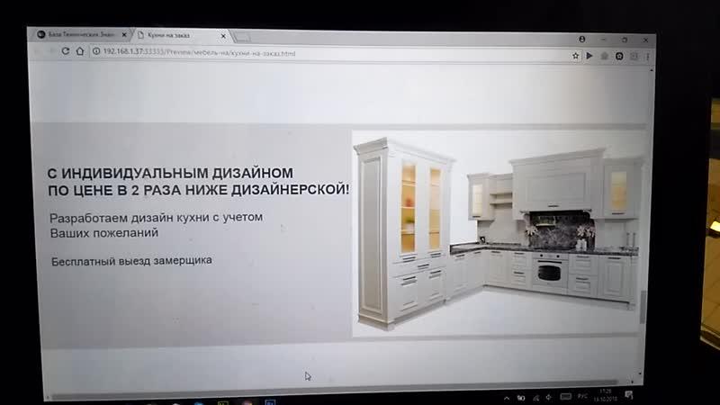 Оформление страницы Кухни