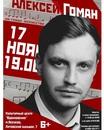 Алексей Гоман фото #7