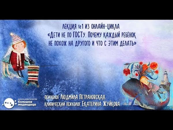 Лекция №1 из цикла Дети не по ГОСТу Людмила Петрановская, Екатерина Жуйкова