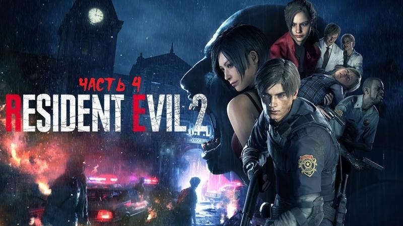 Resident Evil 2 Remake Leon A PS4 ► Прохождение на русском ► Часть 4