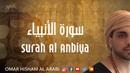 Surah Al Anbiya quiet peaceful ASMR تلاوة هادئة سورة الأنبياء