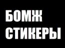 БОМЖ СТИКЕРЫ