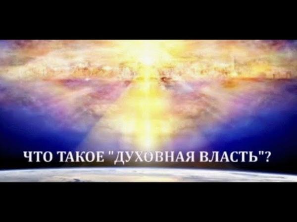 МЕССИЯ ПРИШЕЛ! Духовная власть или трон Давида. Откровения нового Божьего Посланника!