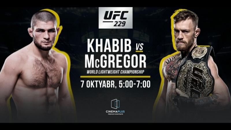 Конор Макгрегор vs Хабиб Нурмагомедов - Обратный отсчет
