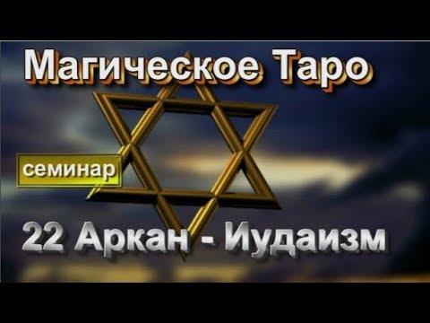 Магическое Таро. Иудаизм- религия 22 Аркана. семинар 12.01. 2019 ч.4