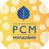 РСМ в Мордовии