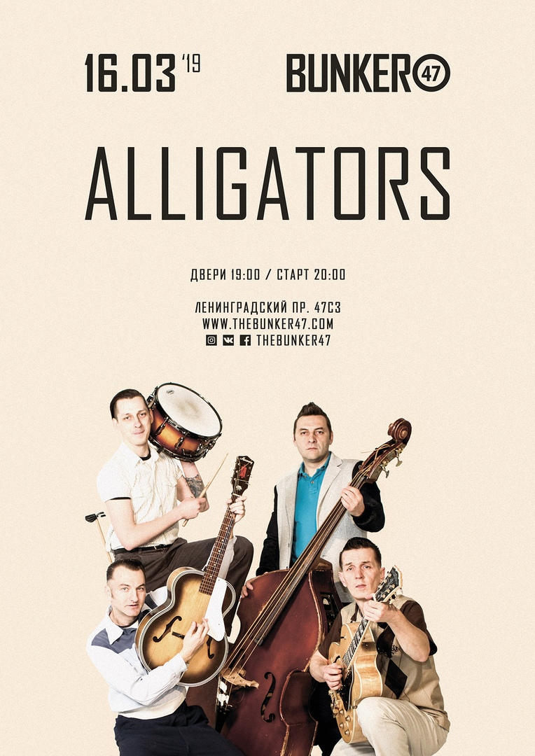 16.03 The Alligators в Бункере 47