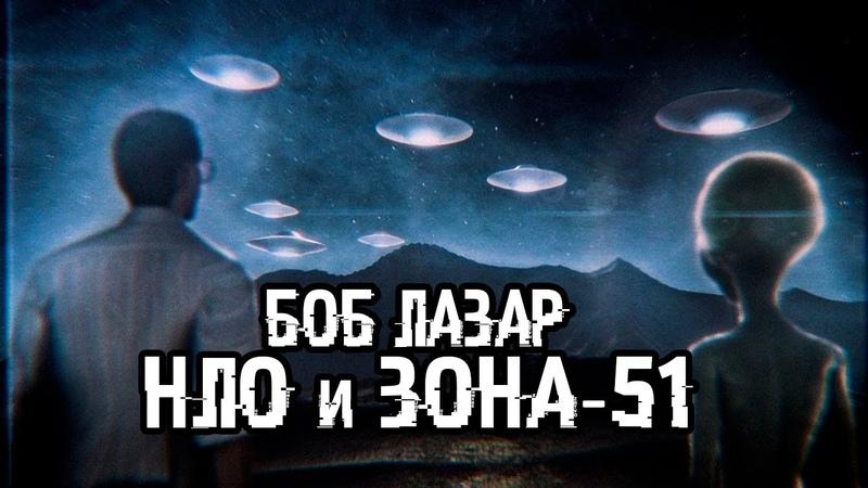 ТОП 5 ФАКТОВ подтверждающих что Боб Лазар НЕ ЛЖЕЦ
