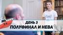 Ломоносовская Ассамблея День 3 Полуфинал и экскурсия по Неве