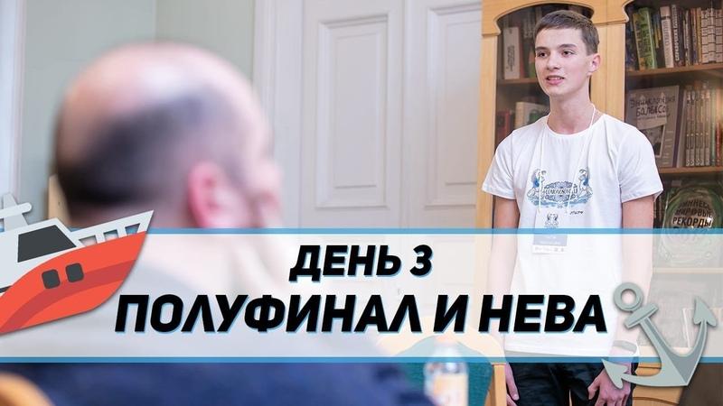 Ломоносовская Ассамблея: День 3 - Полуфинал и экскурсия по Неве