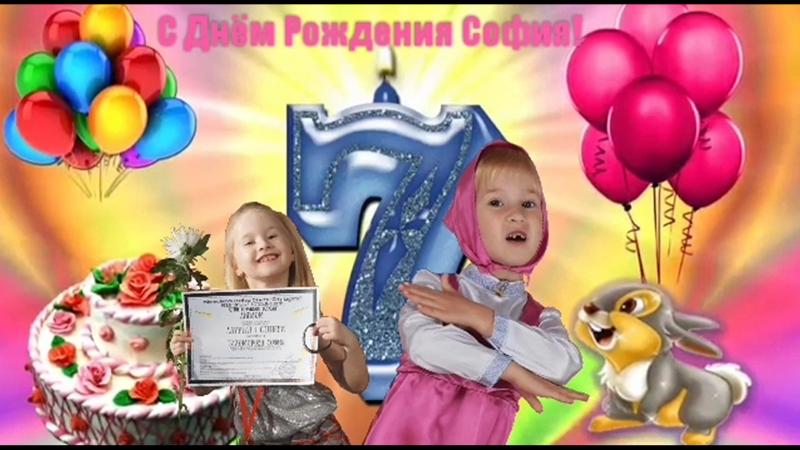 Поздравление для Софии Тихомировой! С Днём Рождения!