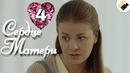 ПРЕМЬЕРА 2019! Сердце матери (4 Серия) Русские сериалы, мелодрамы новинки 2019, фильмы HD