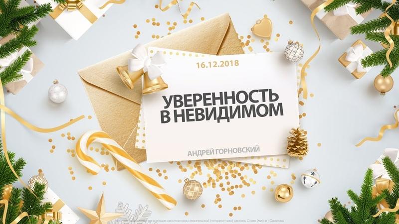 Андрей Горновский - «Уверненность в невидимом» | 16.12.18