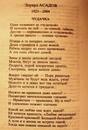Екатерина Кропотина фото #38