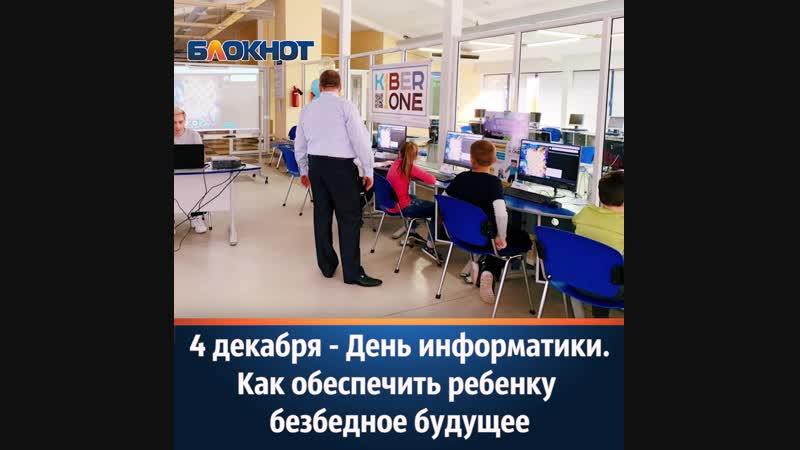 4 декабря День информатики Как обеспечить ребенку безбедное будущее