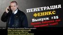 Пенетратор Коллекторов ФЕНИКС 25 Звонок бабушки или вежливый слив Российские Коллекторы