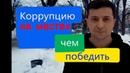 В формате Президента ЗЕленского граждане начинают действовать