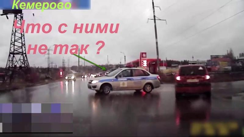 Кемерово - Не адекватная полиция (Инспектора нарушают ) - ДТП