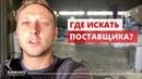 Оптовый бизнес с нуля РЕАЛИТИ ШОУ Выпуск №4 Где искать поставщика Артём Бахтин