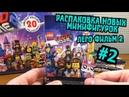 РАСПАКОВКА НОВЫХ ЛЕГО МИНИФИГУРОК 71023 ЛЕГО ФИЛЬМ 2 2 / LEGO MOVIE 2 MINIFIGURES 71023 UNBOXING