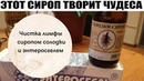 Солодка сироп и Энтеросгель чистка лимфосистемы