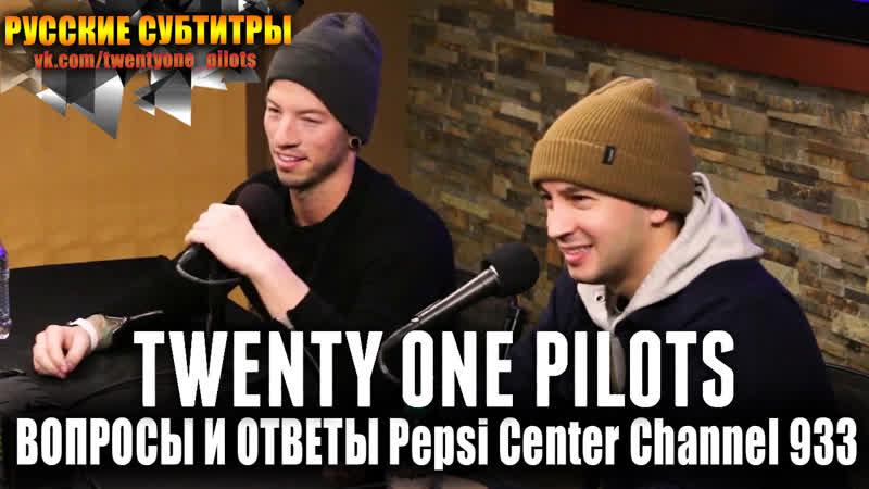TwentyOnePilots QA Pepsi Center Channel 933 (RUS SUB)