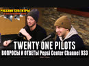 TwentyOnePilots QA Pepsi Center Channel 933 RUS SUB