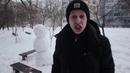 Как отп@здить снеговика