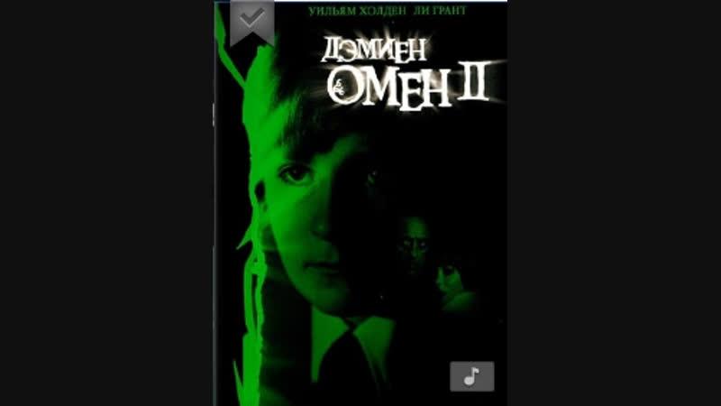 Омен 2: Дэмиен 1978 Михалёв VHS